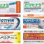 ヘルペス市販薬